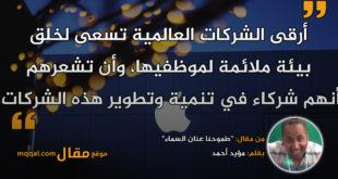 """""""طموحنا عنان السماء"""" بقلم: مؤيد أحمد    موقع مقال"""