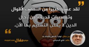 توارث الجهل والعناد له|| بقلم: علي البحراني|| موقع مقال
