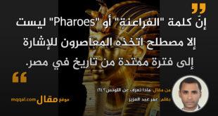 ماذا تعرف عن اللوتس؟ (1)|| بقلم: عمر عبد العزيز|| موقع مقال