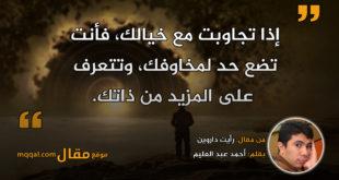 رأيت داروين|| بقلم: أحمد عبدالعليم|| موقع مقال