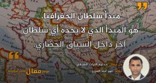 جدلية التراث الشرقي|| بقلم: عمر عبد العزيز || موقع مقال