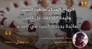 23 قاصر تتزوج كل ثانيتين!|| بقلم: شذى الريماوي|| موقع مقال