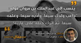 مراحِل تنشأة \ تربية الأبناء|| بقلم: د. صـالح آل حيدر|| موقع مقال