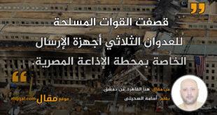 هنا القاهرة، من دمشق|| بقلم: اسامة السحيتى|| موقع مقال