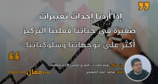 رؤية للعادات السبع للناس الأكثر فعالية|| بقلم: محمد عزيز الضميري|| موقع مقال