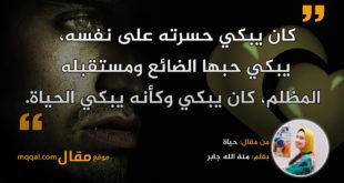 حياة || بقلم: منة الله جابر|| موقع مقال