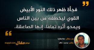 صاعقليا|| بقلم: محمد خالد|| موقع مقال