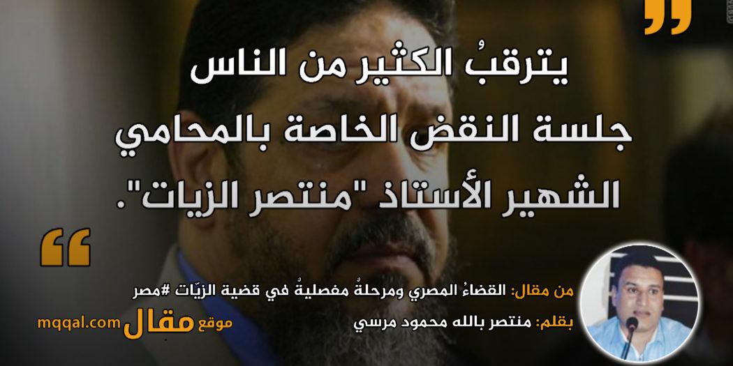 القضاءُ المصري ومرحلةٌ مفصليةٌ في قضية الزيّات #مصر|| بقلم: منتصر بالله محمود مرسي|| موقع مقال