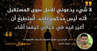 الإبداع بين تشويه السمعة والدعوات الأصولية/3|| بقلم: حسام جاسم|| موقع مقال