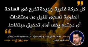 قالها المحقق الصرخي ومنذ سنوات لابد من مواجهة الفكر بالفكر|| بقلم: احمد الخالدي|| موقع مقال