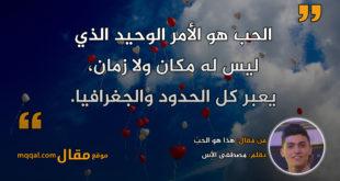 هذا هو الحبّ|| بقلم: مصطفى الآٍس|| موقع مقال