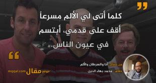 أنا والسرطان والألم. بقلم: محمد بهاء الدين || موقع مقال
