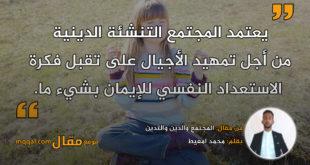 المجتمع والدين والتدين. بقلم: محمد امعيط || موقع مقال