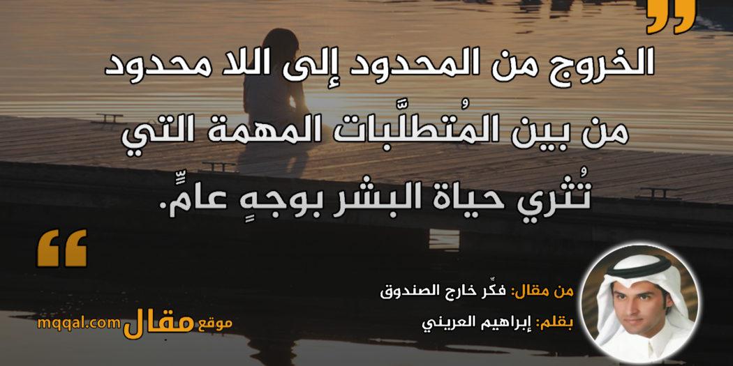 فكِّر خارج الصندوق. بقلم: إبراهيم العريني || موقع مقال