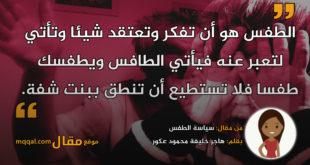 سياسة الطفس . بقلم: هاجر خليفة محمود عكور || موقع مقال