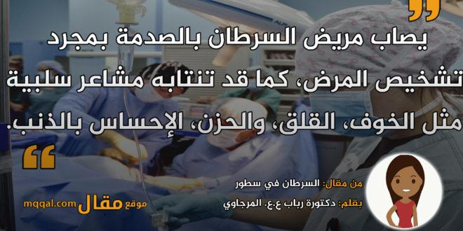 السرطان في سطور. بقلم: دكتورة رباب ع.ع. المرجاوي || موقع مقال