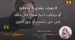 جريمةٌ في حق طفل. بقلم: ريم تيسير غنام || موقع مقال