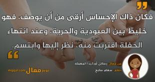 رسائل أوركيدا المهملة. بقلم: سهام سايح || موقع مقال