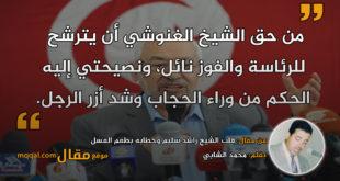 قلب الشيخ راشد سليم وخطابه بطعم العسل. بقلم: محمد الشابي || موقع مقال