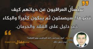 كيف سيُحاسب الله العراقيين يوم القيامة؟ بقلم: حيدر جليل خلف || موقع مقال