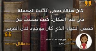 عبق ليلة حالكة الظلام. بقلم: سهام سايح || موقع مقال