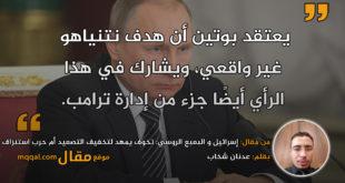 إسرائيل و البعبع الروسي: تخوف يمهد لتخفيف التصعيد . بقلم: عدنان شخاب || موقع مقال