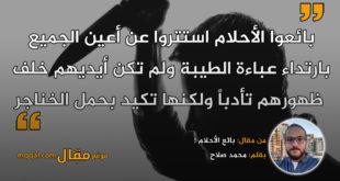 بائع الأحلام ! بقلم: محمد صلاح || موقع مقال