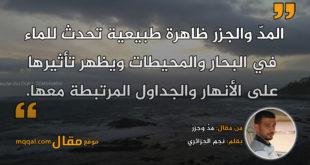 مدٌ وجزرٌ.. بقلم: نجم الجزائري || موقع مقال