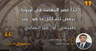 حوار مع قارة عجوز.. بقلم: عمر عبد العزيز || موقع مقال