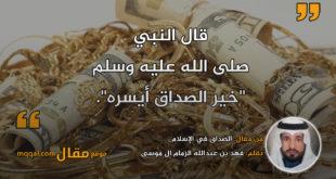 الصَداق في الإسلام. بقلم: فهد بن عبدالله الزمام ال موسى || موقع مقال