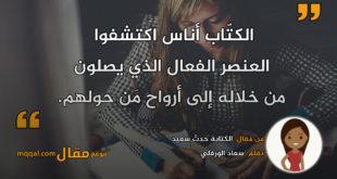 الكتابة حدث سعيد. بقلم: سعاد الورفلي || موقع مقال