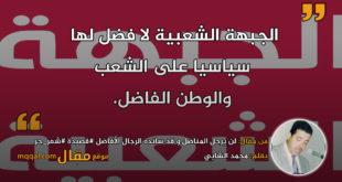 لن يرحل المناضل و قد سانده الرجال الأفاضل. بقلم: محمد الشابي. || موقع مقال