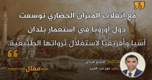 البعبع التركي. بقلم: عمر عبد العزيز || موقع مقال
