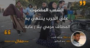 ما بعد الحرب. بقلم: نجم الجزائري || موقع مقال