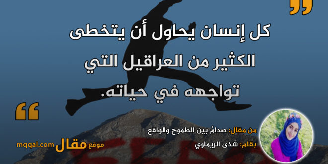 صدامٌ بين الطموح والواقع. بقلم: شذى الريماوي || موقع مقال