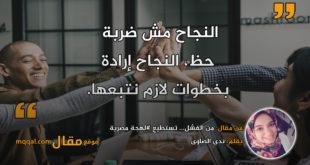 من الفشل... تستطيع #لهجة مصرية. بقلم: ندى الصاوى || موقع مقال