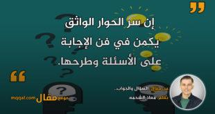 السؤال والجواب.. بقلم: معاذ الشحمه    موقع مقال