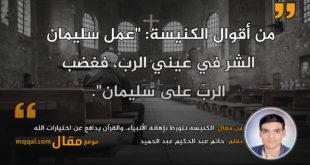 الكنيسة تتورط بإهانة الأنبياء، والقرآن . بقلم: حاتم عبد الحكيم عبد الحميد || موقع مقال