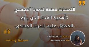 اللمسات الشافية. بقلم: وفاء مرزوق رياض || موقع مقال