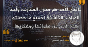 نحن والملمات. بقلم: احمد الغزواني || موقع مقال