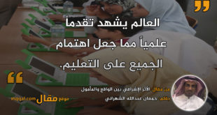 الأثر الإشرافي بين الواقع والمأمول. بقلم: جمعان عبدالله الشهراني || موقع مقال
