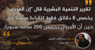 وجع الكاتب العربي. بقلم: نافذ سمان || موقع مقال