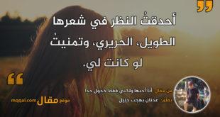 أنا أحبها ولكني فقط خجول جدا. بقلم: عدنان بهجت جليل || موقع مقال