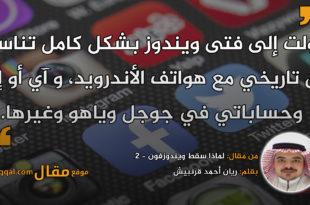 لماذا سقط ويندوزفون - 2. بقلم: ريان أحمد قرنبيش || موقع مقال