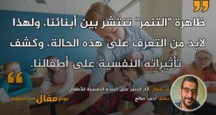 آثار التنمر على الصحة النفسية للأطفال. بقلم: أحمد صالح || موقع مقال