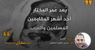 القيصر. بقلم: حمدي سامي ابراهيم || موقع مقال