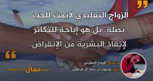 الزواج التقليدي. بقلم: محمود بن سعد ال شرقاوي. || موقع مقال