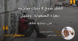 حياة الفقير المغترب. بقلم: مبارك البازي || موقع مقال