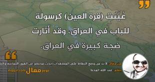 لا بُدّ من وضع النقاط على المعتقدات . بقلم: عبد الله المحنا || موقع مقال