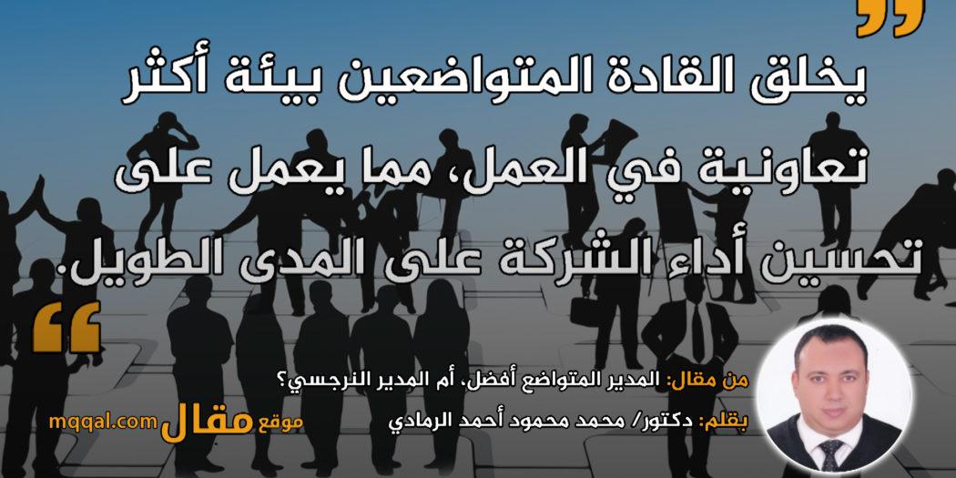 المدير المتواضع أفضل، أم المدير النرجسي؟ بقلم: دكتور/ محمد محمود أحمد الرمادي || موقع مقال